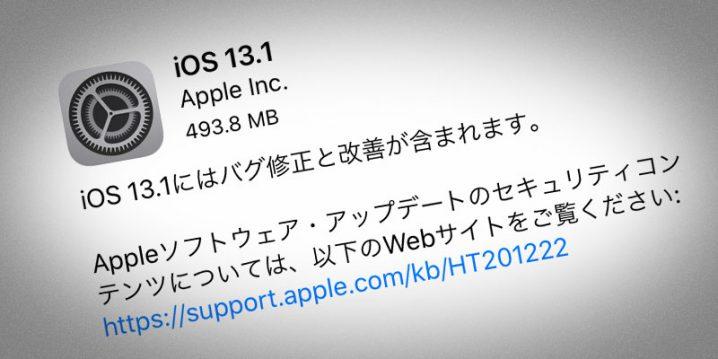 iOS 13.1 ソフトウェア・アップデート