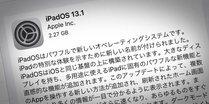iPadOS 13.1 ソフトウェア・アップデート公開