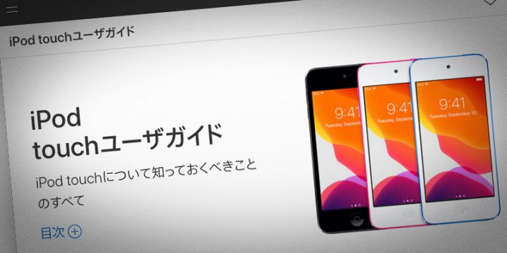 iPod touch ユーザガイド iOS 13.1対応版