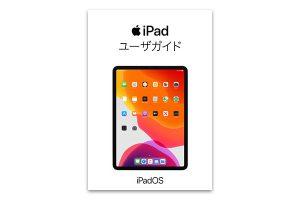 iPadOS 13.1用iPadユーザガイド