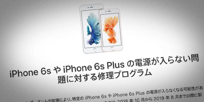 iPhone 6s や iPhone 6s Plus の電源が入らない問題に対する修理プログラム