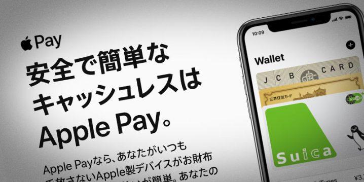 Apple Pay - 安全で簡単なキャッシュレスはApple Pay