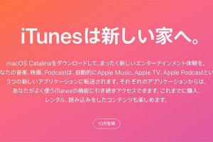 iTunesは新しい家へ。