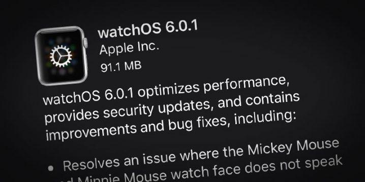 watchOS 6.0.1 ソフトウェア・アップデート