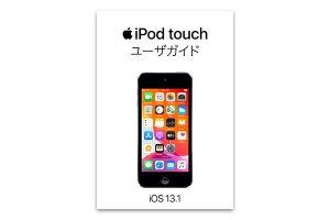 iOS 13.1用iPod touchユーザガイド