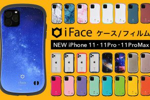 iFaceのiPhone 11/11 Pro/11 Pro Max用ケース