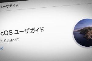 macOSユーザガイド macOS Catalina用