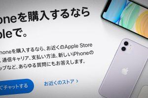 iPhoneを購入するならAppleで