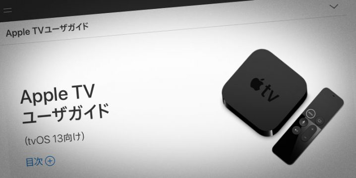 Apple TVユーザガイド(tvOS 13向け)