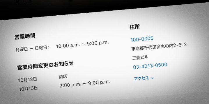 Apple丸の内 10月13日の特別営業時間