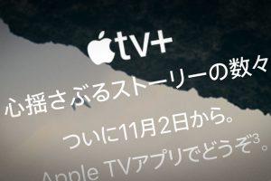 Apple TV+ 11月2日から
