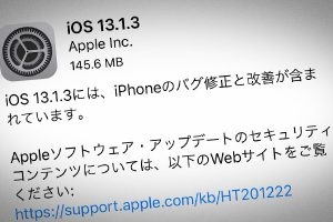 iOS 13.1.3 ソフトウェア・アップデート