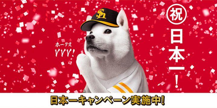 ソフトバンクホークスの日本シリーズ優勝・日本一記念セール