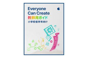 Everyone Can Create:小学校低学年向け教師用ガイド