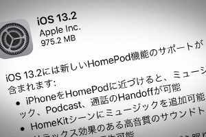 HomePod用 iOS 13.2 ソフトウェア・アップデート