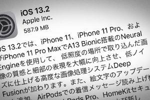 iOS 13.2 ソフトウェア・アップデート