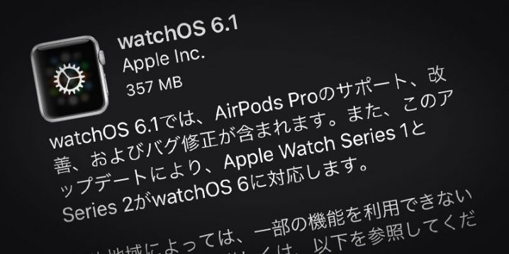 Apple Watch用「watchOS 6.1」ソフトウェア・アップデート