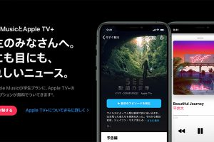 Apple MusicとApple TV+