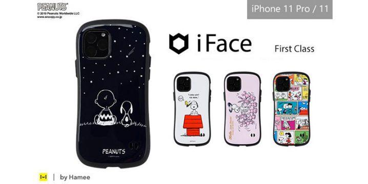 iPhone 11 Pro/11専用 PEANUTS/ピーナッツ iFace First Classケース