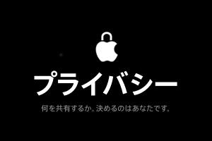 プライバシー - Apple