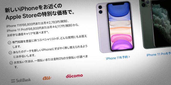 Apple Store iPhone 11特別価格キャンペーン