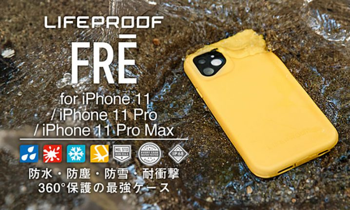 LIFEPROOF FRE for iPhone 11