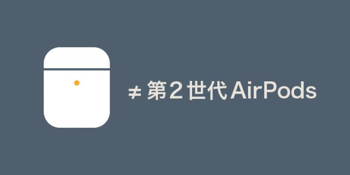 AirPods充電ケース
