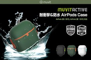 耐衝撃&防水 AirPods Case MUVIT ACTIVE