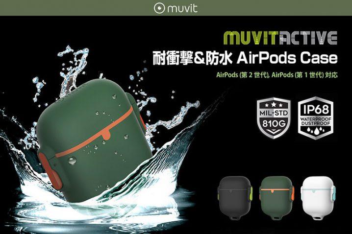 耐衝撃&防水 AirPods Case MUVIT ACTIVE
