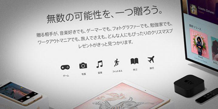 Appleのホリデーギフト特集