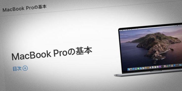 MacBook Proの基本 16インチMacBook Pro用