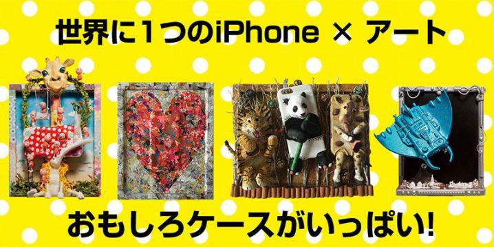 iPhoneケース展