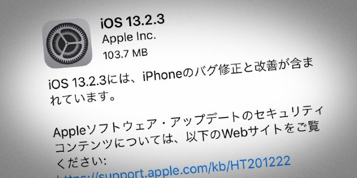 iOS 13.2.3 ソフトウェア・アップデート