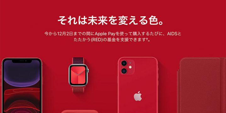 (PRODUCT)RED™ - Apple