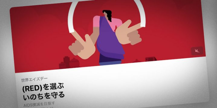 (RED)を選ぶ いのちを守る:App Store ストーリー