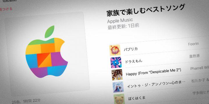 Apple川崎 家族で楽しむベストソング