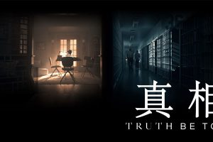 真相 – Truth Be Told
