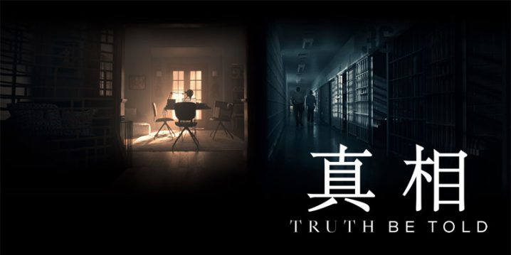 真相 – Truth Be Told