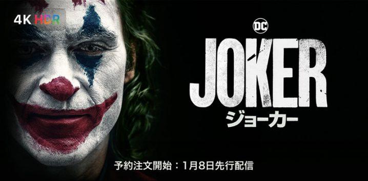iTunes Store】映画「ジョーカー」の予約受付開始。1月8日先行配信 - i ...