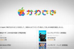 Apple川崎「家族みんなで楽しめる映画」