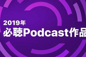 2019年必聴Podcast作品