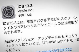 iOS 13.3 ソフトウェア・アップデート