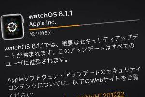 Apple Watch用「watchOS 6.1.1」ソフトウェア・アップデート