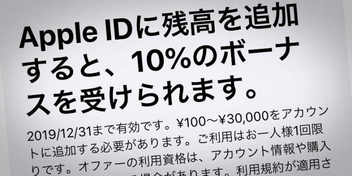 Apple ID ボーナスキャンペーン