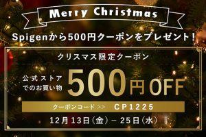 Spigen クリスマスイベント