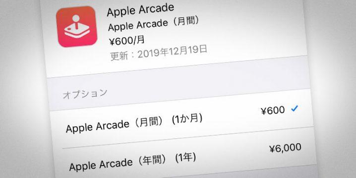 Apple Arcade 年間プラン