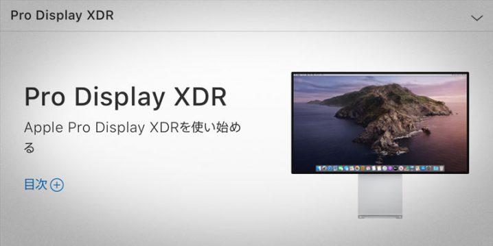 Pro Display XDRを使い始める