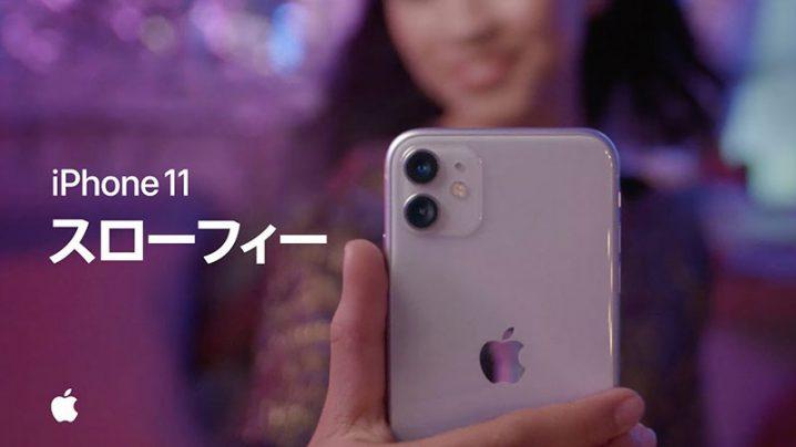 iPhone 11のスローフィー