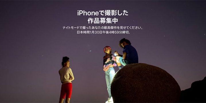 Shot on iPhone ナイトモードで撮影チャレンジ