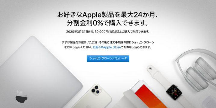 分割でのお支払い - Apple